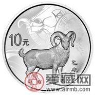 2015生肖羊纪念币前景很不错