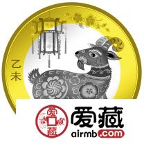 2015年乙未羊年贺岁普通纪念币市场很广泛