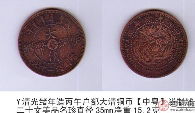 丙午年造大清铜币的收藏价值高
