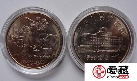 内蒙古成立四十周年纪念币的市场
