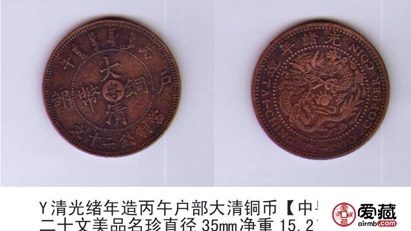 关于丙午年大清铜币收藏价值