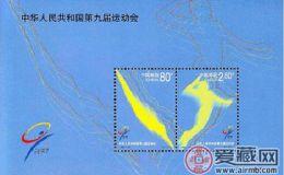 九运会小型张个性化邮票