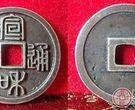 北宋宣和通宝白铜钱的历史介绍