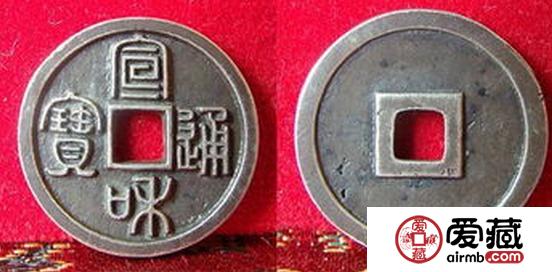 关于白铜钱收藏价值