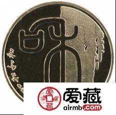 钱币中的优秀文化,和字一组纪念币