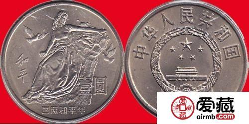 浅析国际和平年纪念币
