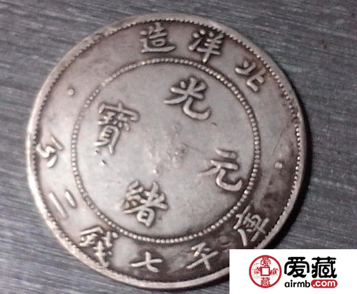 古钱币图片及价格大全