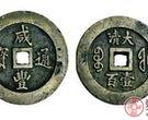 介绍最贵的十大大古钱币