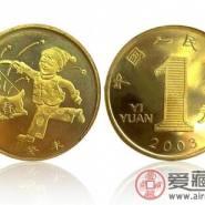 不要低估小小的一枚2003羊年纪念币