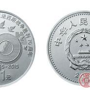 抗战70周年纪念币价格市场行情