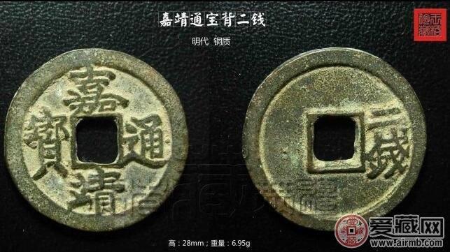 明稀罕的《嘉靖通宝背二钱》铜钱珍赏