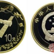 收购航天纪念币长期收藏可增值