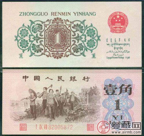 第三套人民币背绿1角激情电影价值