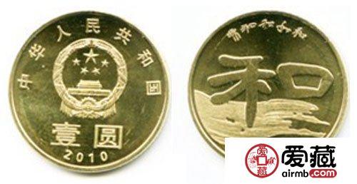 2010年和字纪念币二组投资分析