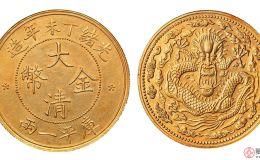 收藏价值不菲的光绪年金币