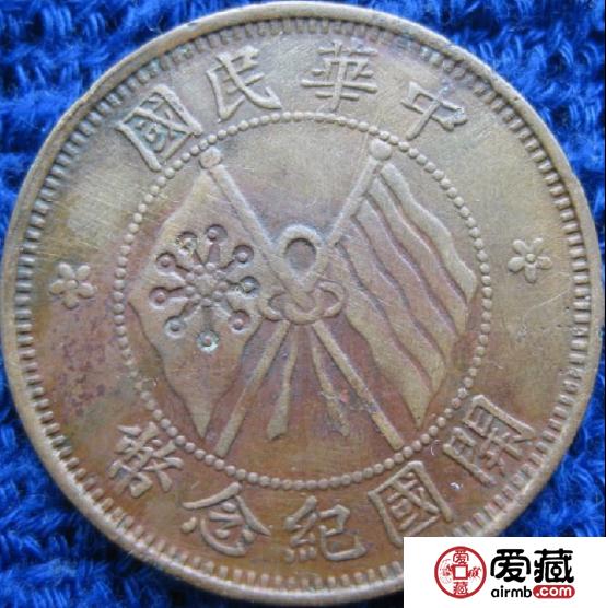 伟大的中华开国纪念币