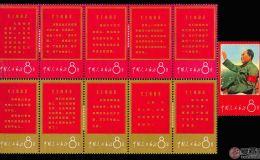 文革邮票报价备受关注