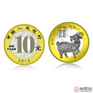 怎样辨别第二轮生肖羊纪念币的真假