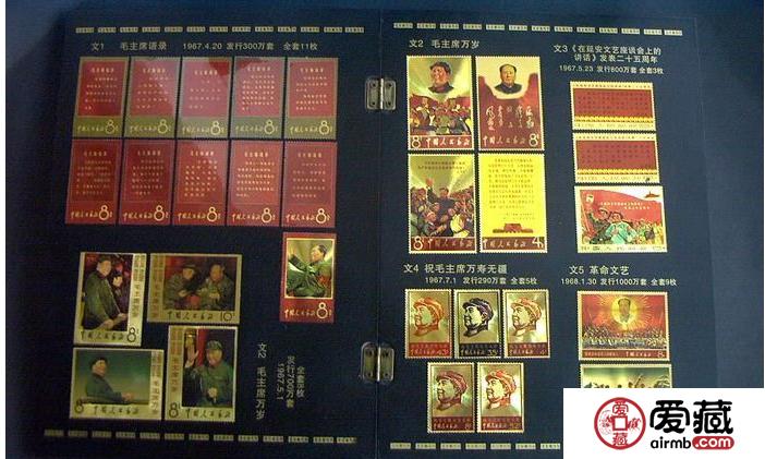 文革邮票大珍收藏价值浅析