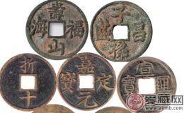 收藏钱币的价格和收藏方向