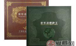 世界连体钞王的收藏意义