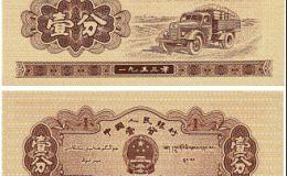 第二套人民币1分的介绍