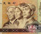 有关第四套人民币50元的收藏价值分析