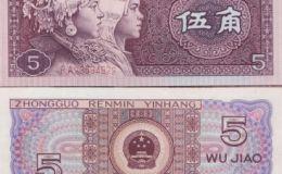 第四套人民幣5角的相關介紹