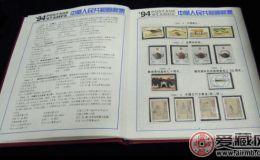 94年邮票年册价格是多少