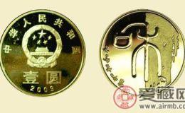 和字篆书纪念币的与众不同之处