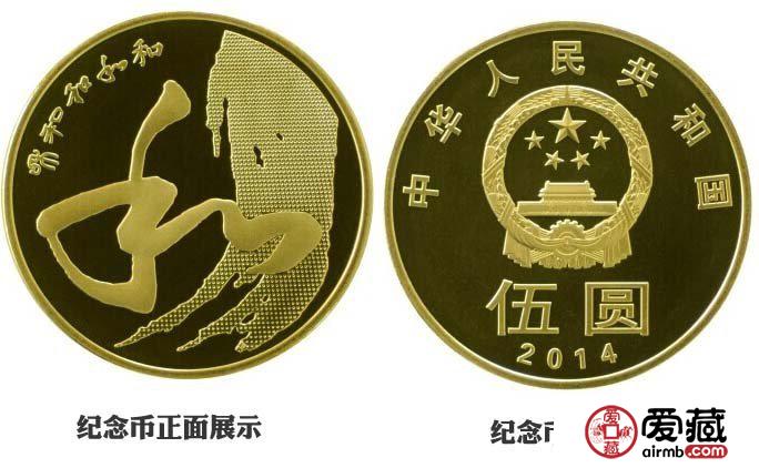 鉴赏2014年和字纪念币四组