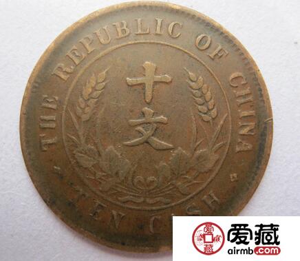 中华民国开国纪念币十文铜币收藏价值