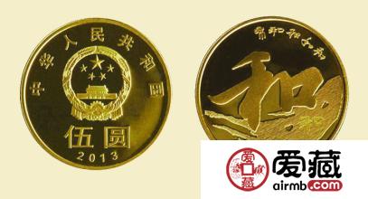 和三纪念币的收藏意义