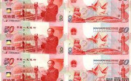 珍贵的建国钞三联体