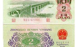 你能想到1962年2角纸币值多少钱