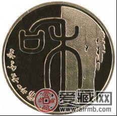 和字书法纪念币第一组为何在收藏界经久不衰