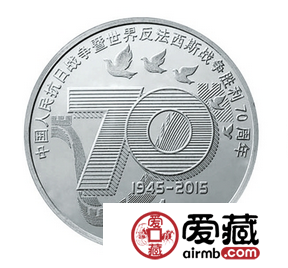 纪念抗战70周年纪念币到底为何引起抢购热潮