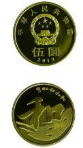 2013年和字书法流通纪念币的收藏价值
