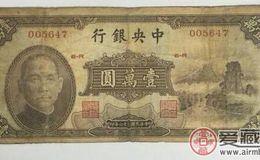 中华民国三十六年纸币市场新动态