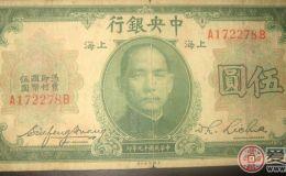 民国十九年纸币值得拥有