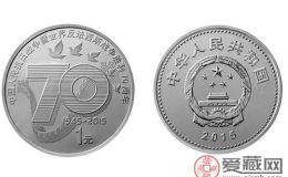 纪念抗日战争胜利70周年纪念币为什么受欢迎