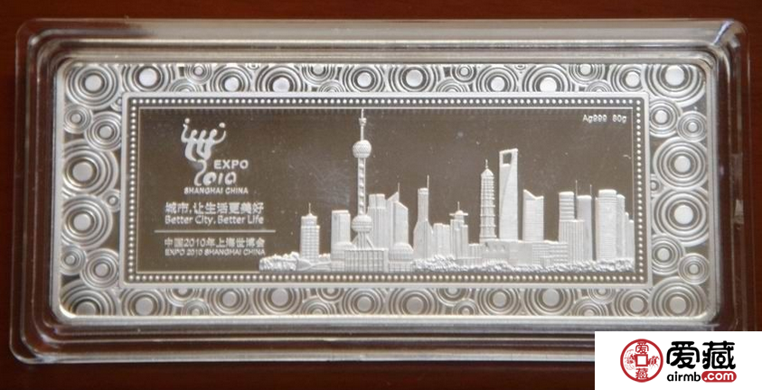 上海世博会纪念银条