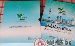 上海世博会钱币邮票纪念珍藏册值得收藏