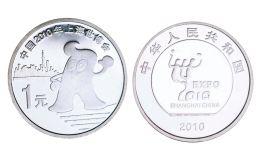 上海世博会钱币收藏