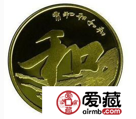 历数历代和字流通纪念币
