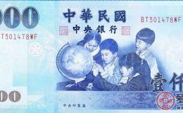 民国纸币收藏价值不高但是潜力还不错