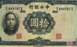 民国纸币10元,你值得拥有