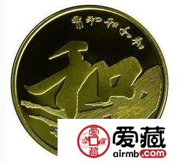 和字纪念币发行引起人们收藏
