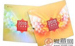 关注2015年邮票年册价格