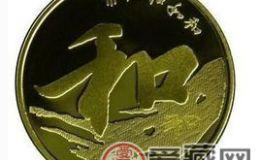 收藏金银币宜从和字纪念币入手